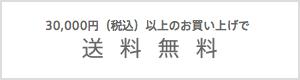 30,000円(税込)以上のお買い上げで送料無料!